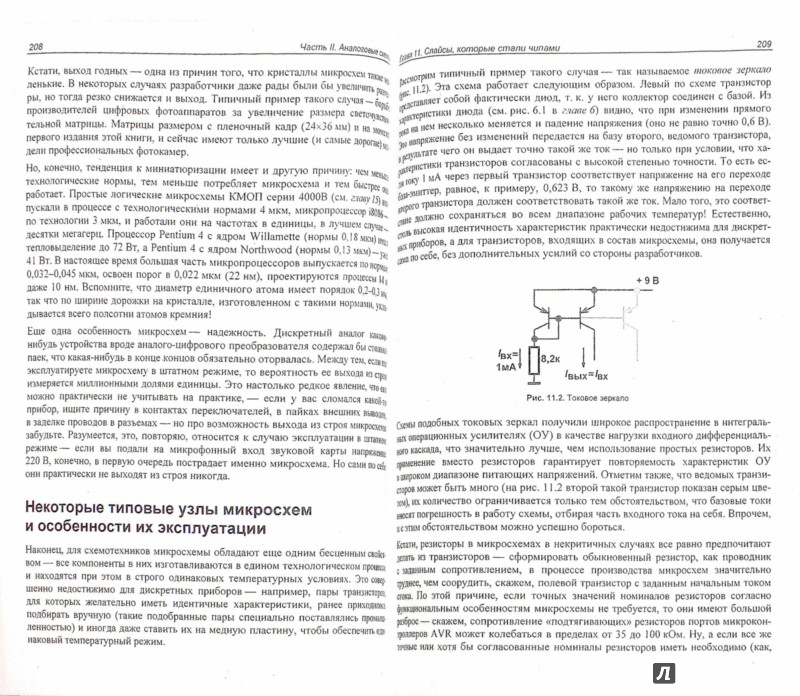 Иллюстрация 1 из 6 для Занимательная электроника - Юрий Ревич   Лабиринт - книги. Источник: Лабиринт