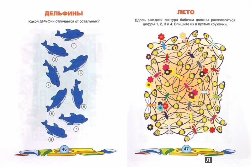Иллюстрация 1 из 17 для Развивающие головоломки для детей от 7 до 10 лет - Тамара Сорокина | Лабиринт - книги. Источник: Лабиринт