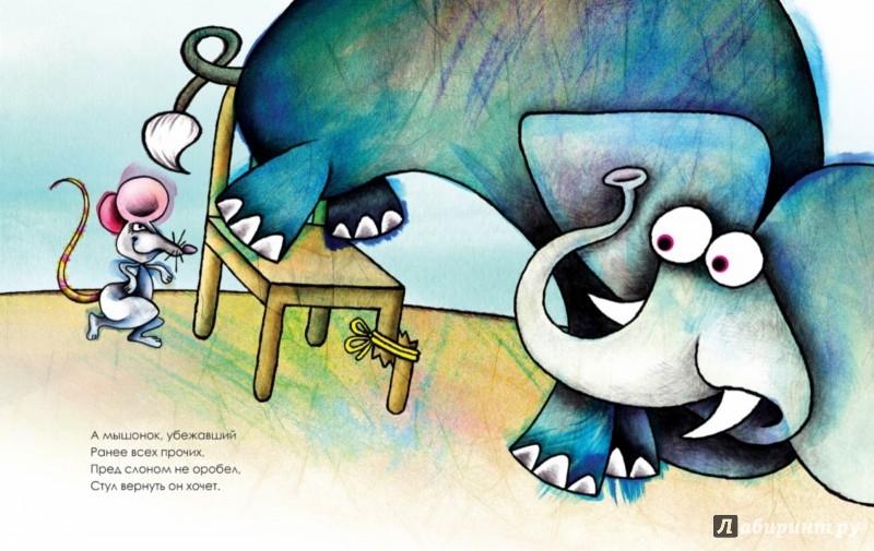 Иллюстрация 1 из 3 для Жил-был стул, или повесть о храбром мышонке - Энрике Мартинес | Лабиринт - книги. Источник: Лабиринт