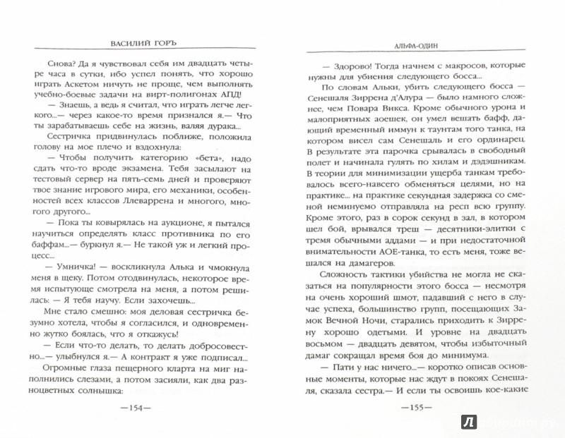 Иллюстрация 1 из 7 для Альфа-один - Василий Горъ | Лабиринт - книги. Источник: Лабиринт