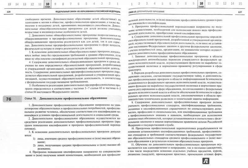 Иллюстрация 1 из 6 для Дошкольное образование. Сборник нормативных документов. | Лабиринт - книги. Источник: Лабиринт
