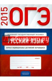 ОГЭ 2015. Русский язык. Журнал индивидуальных достижений обучающихся