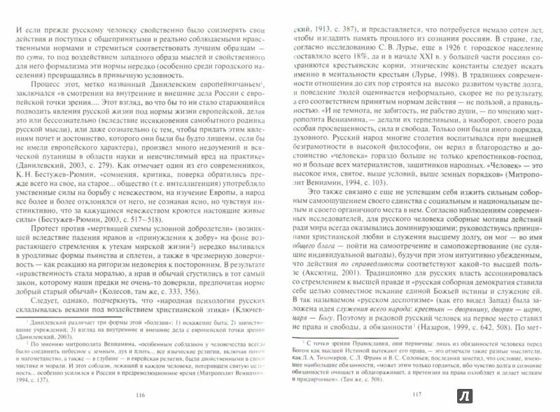 Иллюстрация 1 из 4 для От традиций культуры к нормам речевого поведения британцев, американцев и россиян - Юлия Кузьменкова | Лабиринт - книги. Источник: Лабиринт