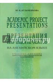 Презентация научных проектов на английском языке