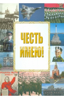 Честь имею! камуфляж уставной нового образца российской армии русская цифра купить в москве