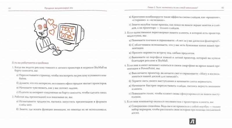 Иллюстрация 1 из 14 для Продажи: визуализируй это - Соммерс, Дженкинс | Лабиринт - книги. Источник: Лабиринт