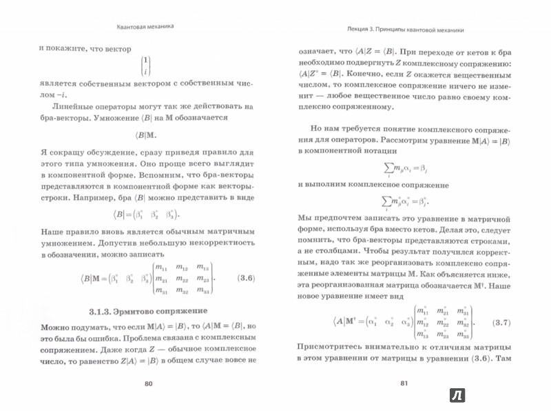 Иллюстрация 1 из 27 для Квантовая механика. Теоретический минимум - Сасскинд, Фридман | Лабиринт - книги. Источник: Лабиринт