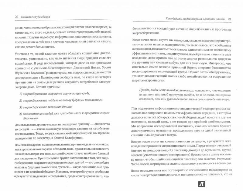 Иллюстрация 1 из 42 для Психология убеждения. Важные мелочи, гарантирующие успех - Чалдини, Мартин, Гольдштейн   Лабиринт - книги. Источник: Лабиринт