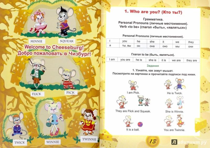 Иллюстрация 1 из 8 для Английская грамматика для детей. Nice English with Mice - Евгения Карлова | Лабиринт - книги. Источник: Лабиринт