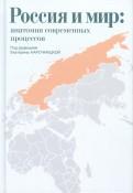 Россия и мир. Анатомия современных процессов