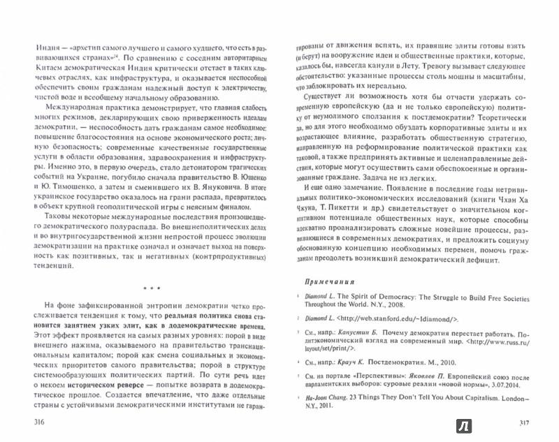 Иллюстрация 1 из 3 для Россия и мир. Анатомия современных процессов - Бызов, Белокреницкий, Андреев | Лабиринт - книги. Источник: Лабиринт