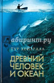 Древний человек и океан тур хейердал биография книга 3 человек и мифы