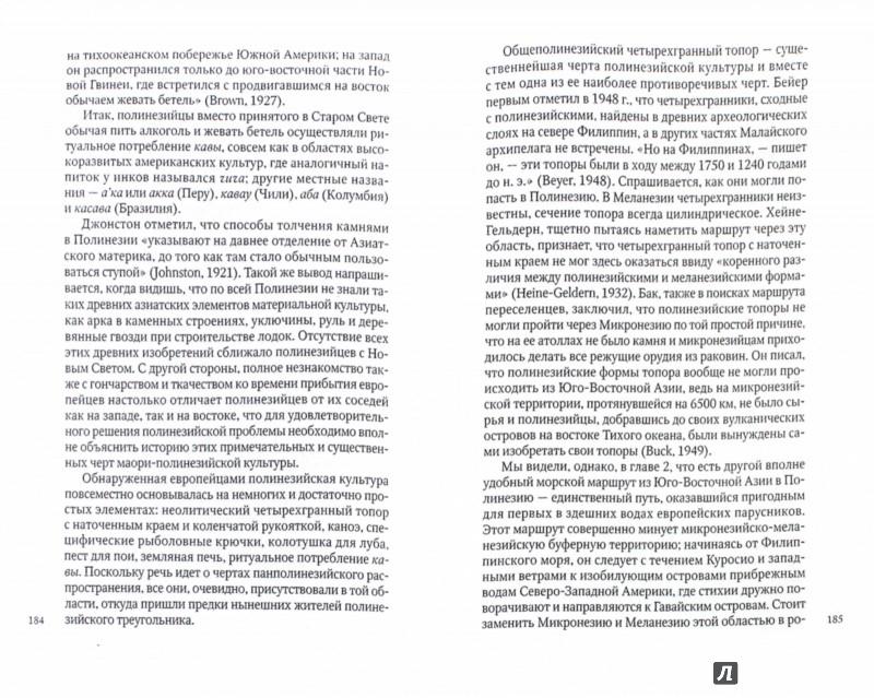 Иллюстрация 1 из 13 для Древний человек и океан - Тур Хейердал | Лабиринт - книги. Источник: Лабиринт