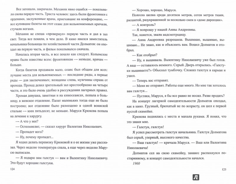 Иллюстрация 1 из 6 для Колымские рассказы - Варлам Шаламов   Лабиринт - книги. Источник: Лабиринт