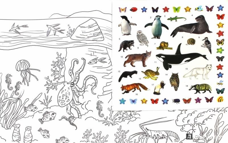 Иллюстрация 1 из 4 для В мире животных. 205 наклеек | Лабиринт - книги. Источник: Лабиринт