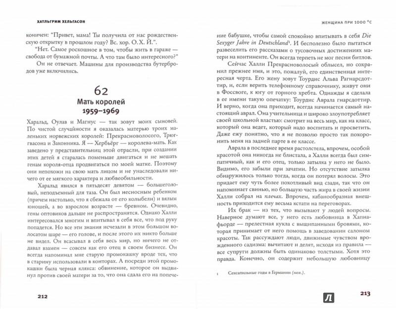 Иллюстрация 1 из 9 для Женщина при 1000 °С - Хатльгрим Хельгасон | Лабиринт - книги. Источник: Лабиринт