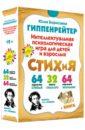 СТИХиЯ. Интеллектуальная психологическая игра, Гиппенрейтер Юлия Борисовна