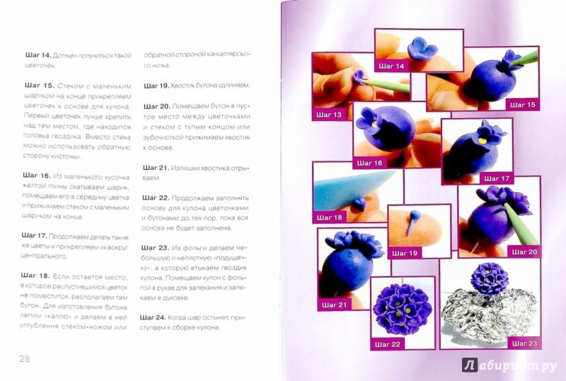 Иллюстрация 1 из 11 для Удивительные модели из полимерной глины - Любовь Чернобаева | Лабиринт - книги. Источник: Лабиринт