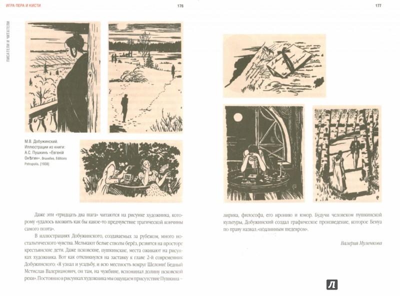 Иллюстрация 1 из 11 для Игра пера и кисти, или Рождение жанра - Алексеева, Александрова, Алехина   Лабиринт - книги. Источник: Лабиринт