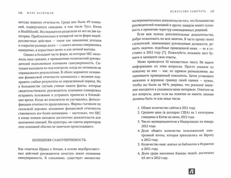 Иллюстрация 1 из 16 для Искусство замечать. Секреты наблюдательности истинных лидеров - Макс Базерман | Лабиринт - книги. Источник: Лабиринт