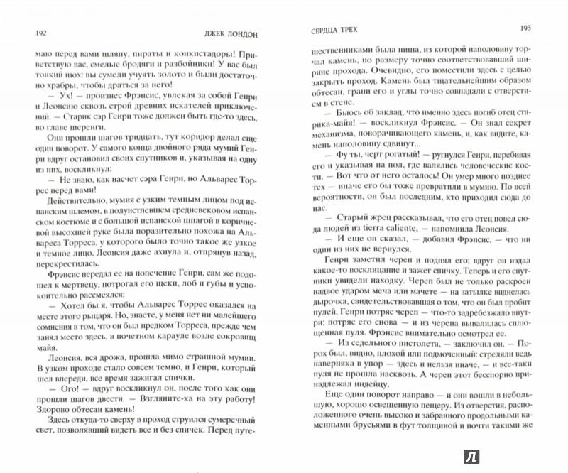 Иллюстрация 1 из 19 для Сердца трех - Джек Лондон | Лабиринт - книги. Источник: Лабиринт