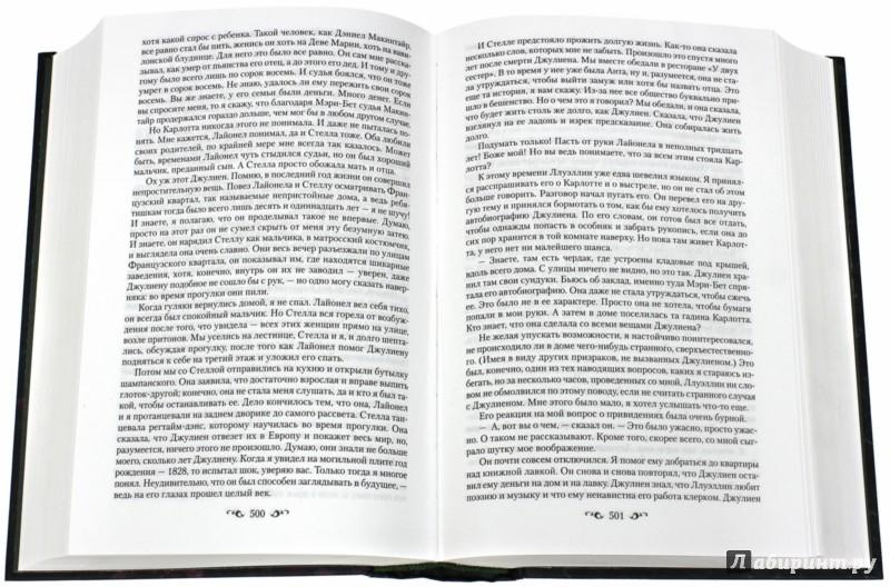 Иллюстрация 1 из 23 для Мэйфейрские ведьмы - Энн Райс | Лабиринт - книги. Источник: Лабиринт
