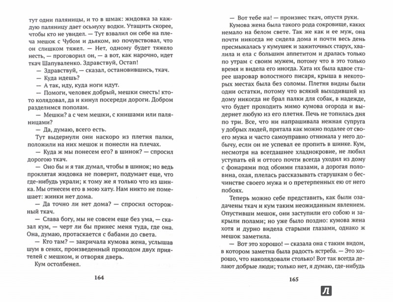 Иллюстрация 1 из 15 для Вечера на хуторе близ Диканьки - Николай Гоголь | Лабиринт - книги. Источник: Лабиринт