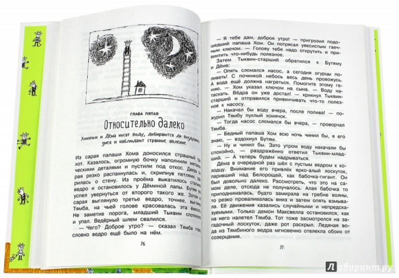Иллюстрация 1 из 33 для Слонодёмия - Илья Панкратов | Лабиринт - книги. Источник: Лабиринт