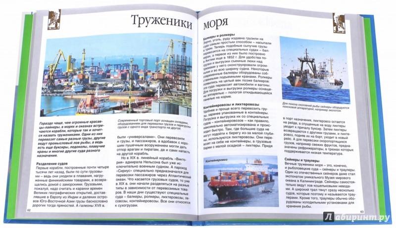 Иллюстрация 1 из 50 для Корабли и мореплавание - Владимир Малов | Лабиринт - книги. Источник: Лабиринт
