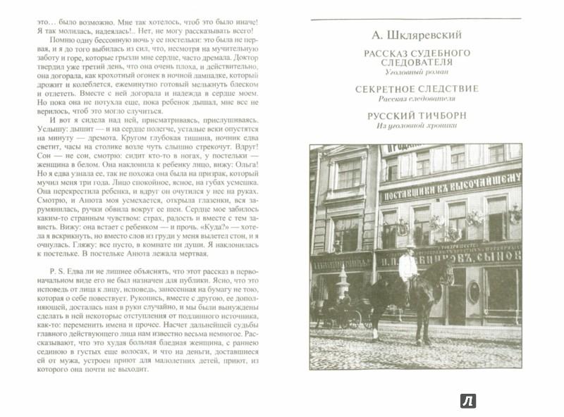 Иллюстрация 1 из 16 для Русские сыщики. В 3-х томах - Ахшарумов, Туманов, Зарин | Лабиринт - книги. Источник: Лабиринт