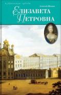 Елизавета Петровна, дщерь Петрова