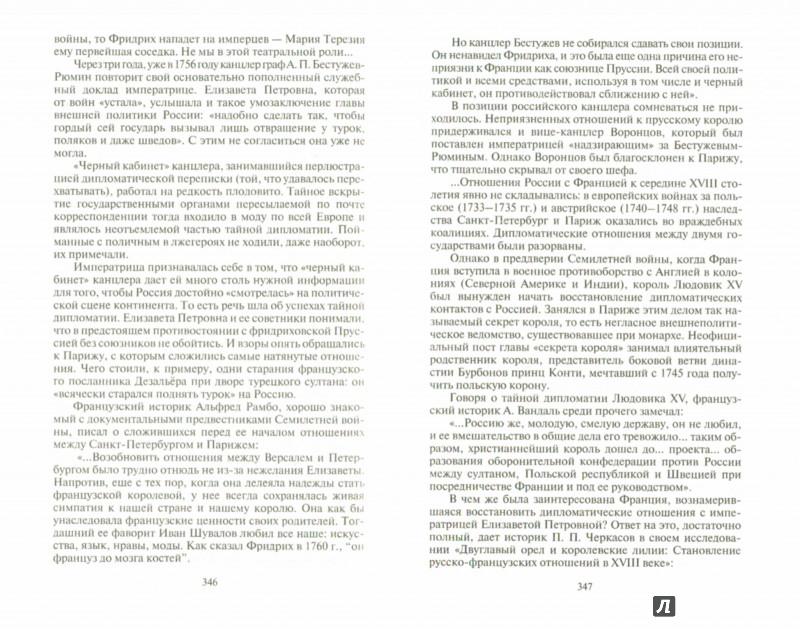 Иллюстрация 1 из 5 для Елизавета Петровна, дщерь Петрова - Алексей Шишов | Лабиринт - книги. Источник: Лабиринт