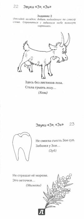 Иллюстрация 1 из 31 для Загадки - добавлялки на свистящие звуки С, З, Ц - Татьяна Куликовская | Лабиринт - книги. Источник: Лабиринт