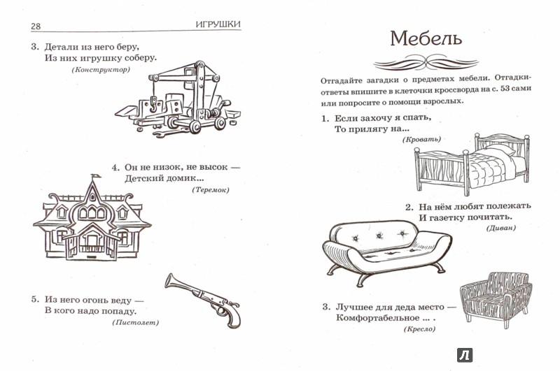 Иллюстрация 1 из 12 для Отгадай-ка. Стихотворные загадки для детей 4-7 лет - Владимир Володин | Лабиринт - книги. Источник: Лабиринт