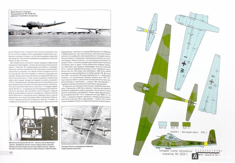 Иллюстрация 1 из 10 для Воздушно-десантные операции Люфтваффе. Все боевые планеры III Рейха, Италии и Японии - Константин Кузнецов | Лабиринт - книги. Источник: Лабиринт