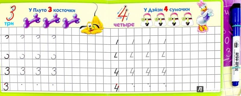 Иллюстрация 1 из 15 для DISNEY. Прописи. Учим цифры (Микки Маус) | Лабиринт - книги. Источник: Лабиринт