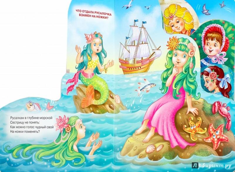 Иллюстрация 1 из 6 для Постраничная вырубка. Сказочные принцессы - Наталья Ушкина | Лабиринт - книги. Источник: Лабиринт