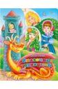 Ушкина Наталья Сказочные принцессы