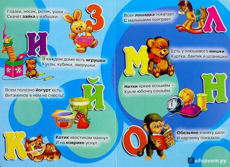Иллюстрация 1 из 5 для Азбука для девочек - Ольга Корнеева | Лабиринт - книги. Источник: Лабиринт