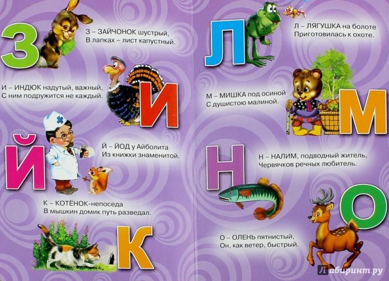 Иллюстрация 1 из 16 для Алфавит для малышей - Владимир Степанов | Лабиринт - книги. Источник: Лабиринт
