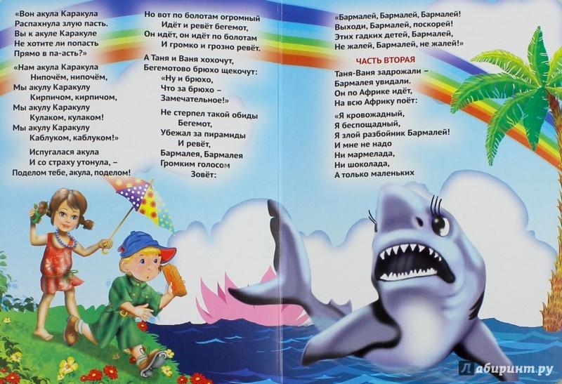 Иллюстрация 1 из 7 для Бармалей - Корней Чуковский | Лабиринт - книги. Источник: Лабиринт