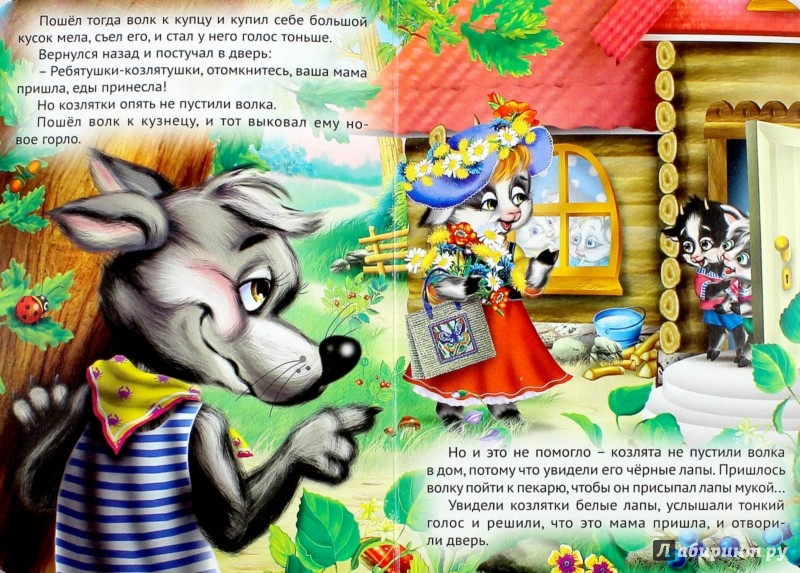 Иллюстрация 1 из 7 для Волк и семеро козлят | Лабиринт - книги. Источник: Лабиринт