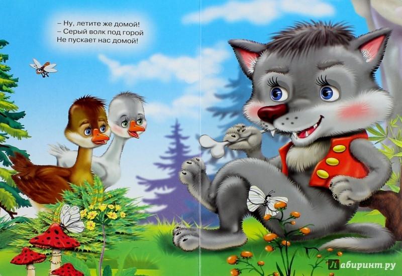 Иллюстрация 1 из 22 для Гуси-гуси! Га-га-га! | Лабиринт - книги. Источник: Лабиринт
