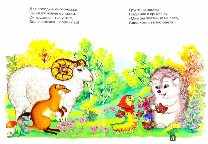 Иллюстрация 1 из 7 для Еж портняжка - Оксана Иванова | Лабиринт - книги. Источник: Лабиринт