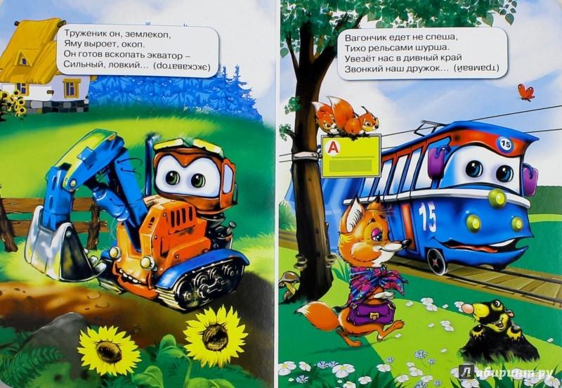 Иллюстрация 1 из 9 для Загадки для мальчиков - Виталий Тунников   Лабиринт - книги. Источник: Лабиринт
