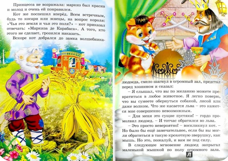 Иллюстрация 1 из 17 для Кот в сапогах | Лабиринт - книги. Источник: Лабиринт