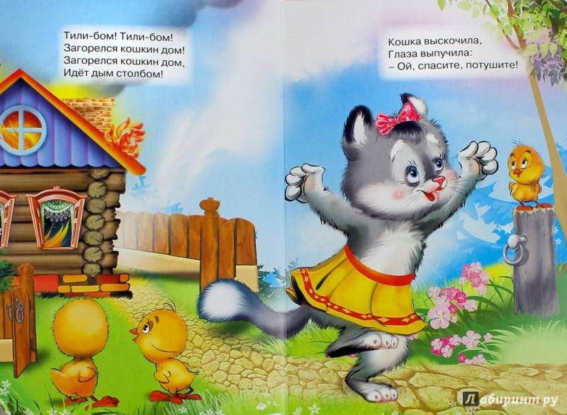 Иллюстрация 1 из 14 для Кошкин дом | Лабиринт - книги. Источник: Лабиринт
