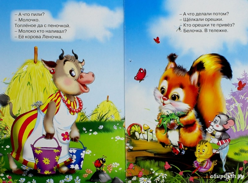 Иллюстрация 1 из 14 для Ладушки-ладушки - Виктор Лясковский | Лабиринт - книги. Источник: Лабиринт
