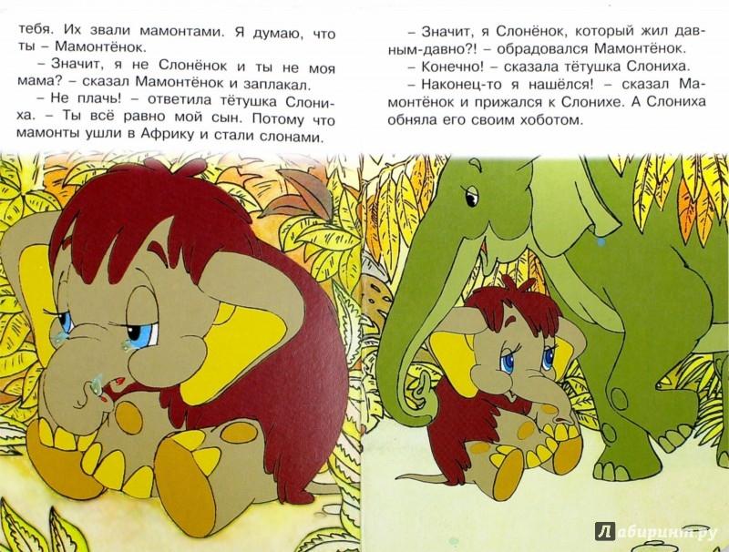 Иллюстрация 1 из 8 для Мама для мамонтенка - Дина Непомнящая | Лабиринт - книги. Источник: Лабиринт