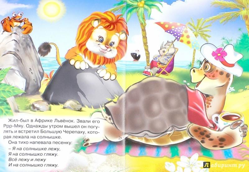 Иллюстрация 1 из 11 для Песенка Львенка и Черепахи - Сергей Козлов | Лабиринт - книги. Источник: Лабиринт